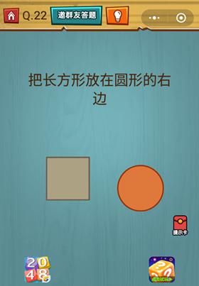 微信烧脑大作战游戏把长方形放在圆形的右边通关攻略