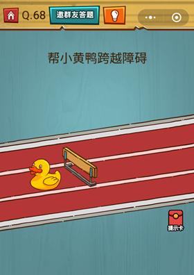 微信烧脑大作战游戏帮小黄鸭跨越障碍通关攻略