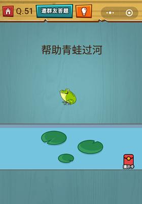 烧脑大作战游戏帮助青蛙过河通关攻略