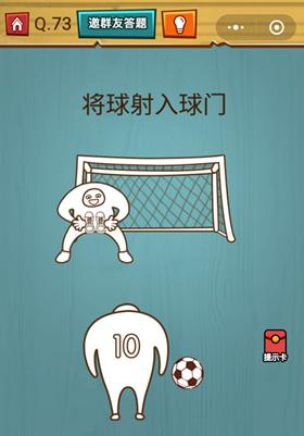 烧脑大作战游戏将球射入球门通关攻略