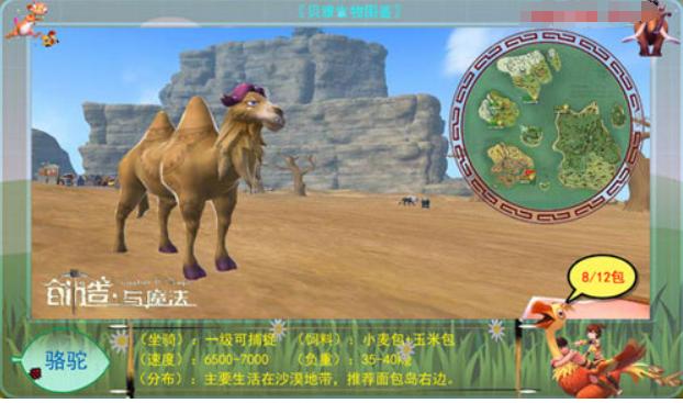 创造与魔法骆驼捕捉方法介绍 骆驼位置解析
