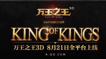 万王之王3D阿达拉神坛副本怎么过 阿达拉神坛副本通关攻略