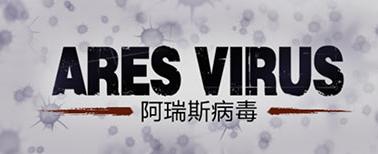 阿瑞斯病毒叛军基地怎么打 叛军基地打法详解