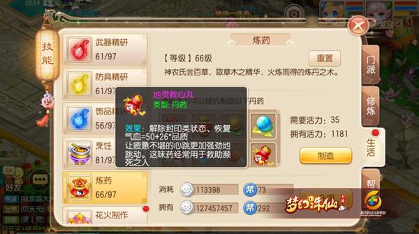 《梦幻诛仙》鬼王玩法解析一览 鬼王玩法攻略
