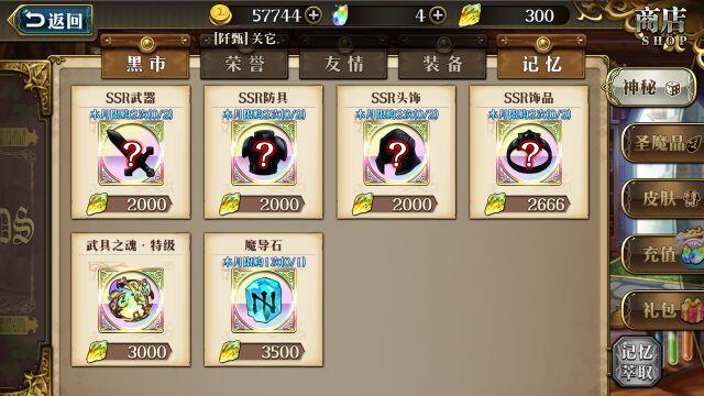 梦幻模拟战手游隐藏商店怎么激活 隐藏商店激活方法详解