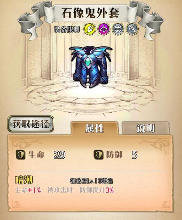 梦幻模拟战手游石像鬼外套怎么样 石像鬼外套属性介绍