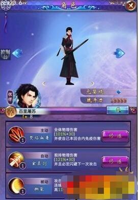 古剑奇谭百里屠苏人物属性介绍