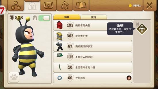 《传送门骑士》装备效果解析一览 装备技能大全