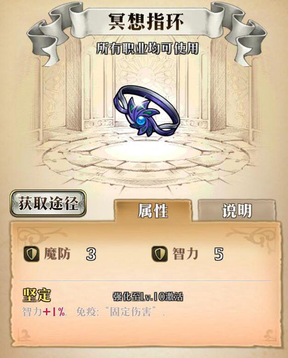 梦幻模拟战手游冥想指环怎么样 冥想指环属性介绍
