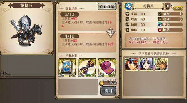 梦幻模拟战手游龙骑兵怎么样 龙骑兵属性介绍