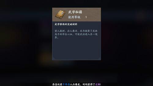 流星蝴蝶剑手游武林秘籍怎么获得 武林秘籍获得方法
