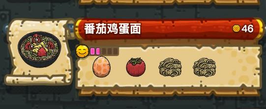 黑暗料理王皇冠菜谱 番茄鸡蛋面配方分享