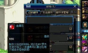 dnf血滴石获得方法介绍_dnf血滴石