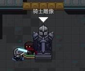 元气骑士雕像有什么用 雕像攻略