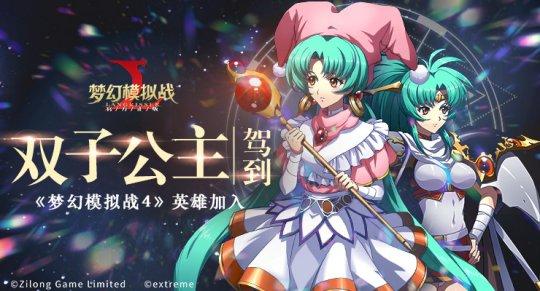 """梦幻模拟战 9月13日""""碧空双子""""重磅来袭"""