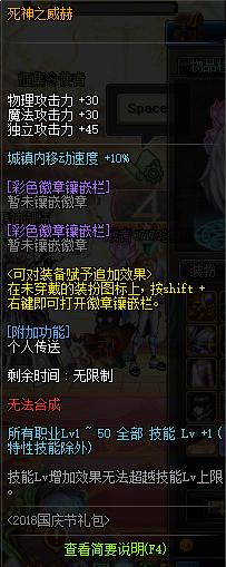 dnf死神之威赫光环属性介绍_dnf死神之威赫光环