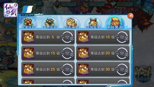 仙剑五前传元宝使用攻略分享