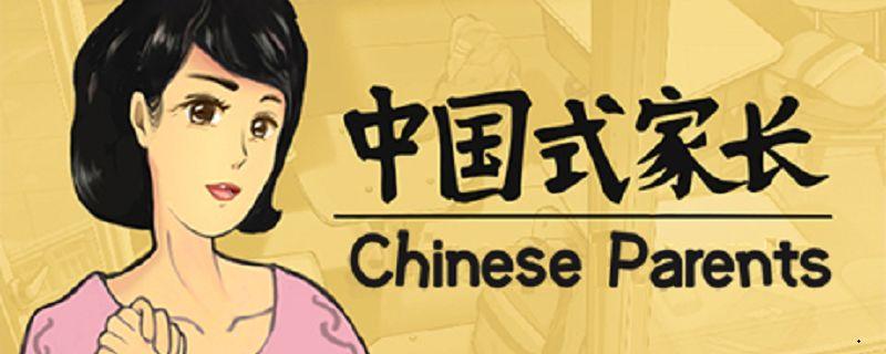 中国式家长面子对决对手属性一览_中国式家长面子对决