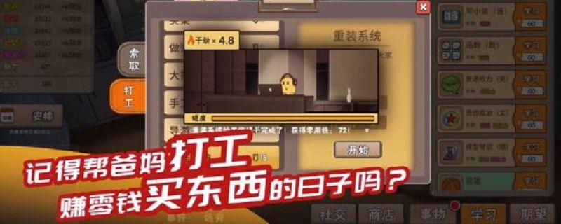 中国式家长打工收益一览_中国式家长脑洞收益