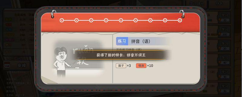 中国式家长存档位置一览