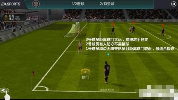 FIFA足球世界边路任意球怎么进球 边路任意球实战技巧