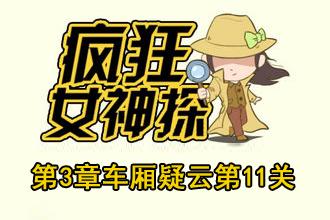 微信疯狂女神探第3章车厢疑云第11关通关攻略