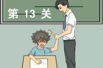 作弊不要被老师发现第13关通关攻略