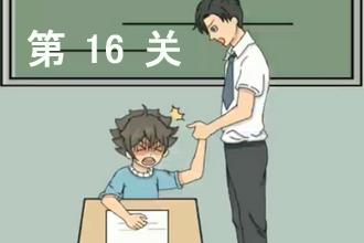作弊不要被老师发现第16关通关攻略
