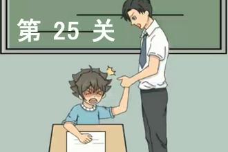 作弊不要被老师发现第25关通关攻略