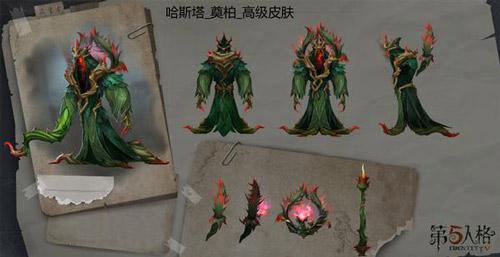 第五人格第四赛季绿皮预览 黄衣之主变身食人花-第五人格红蝶绿皮