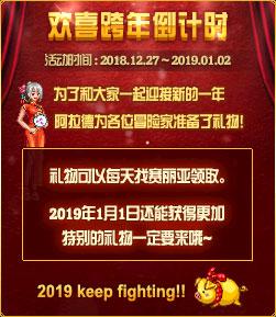 dnf12月27日更新维护内容一览