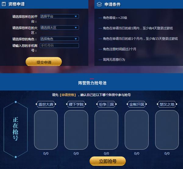 王者荣耀体验服申请流程介绍