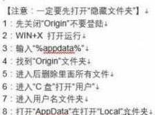 Apex英雄origin无法加载页面解决方法