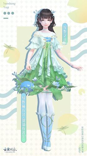 云裳羽衣绿野之讯套装获得方法