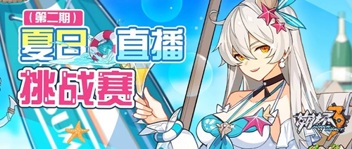 崩坏3夏日直播挑战赛活动玩法介绍