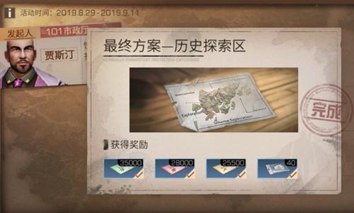 明日之后最终方案历史探索区完成攻略
