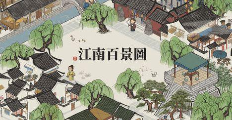 江南百景图杭州府解锁方法