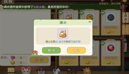 小森生活鲤鱼王饲料获取方法
