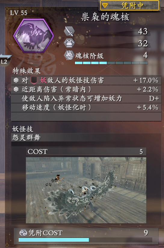 《仁王2》1.08版本妖怪技能变动要素汇总