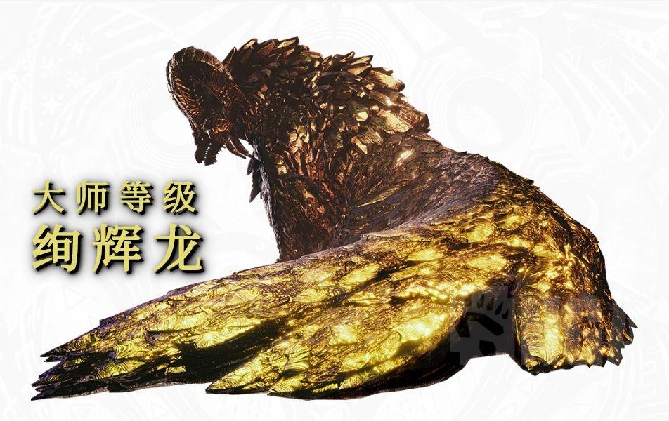 怪物猎人世界冰原M位绚辉龙肉质吸收变化一览