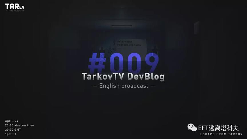 逃离塔科夫官方直播内容中文版分享