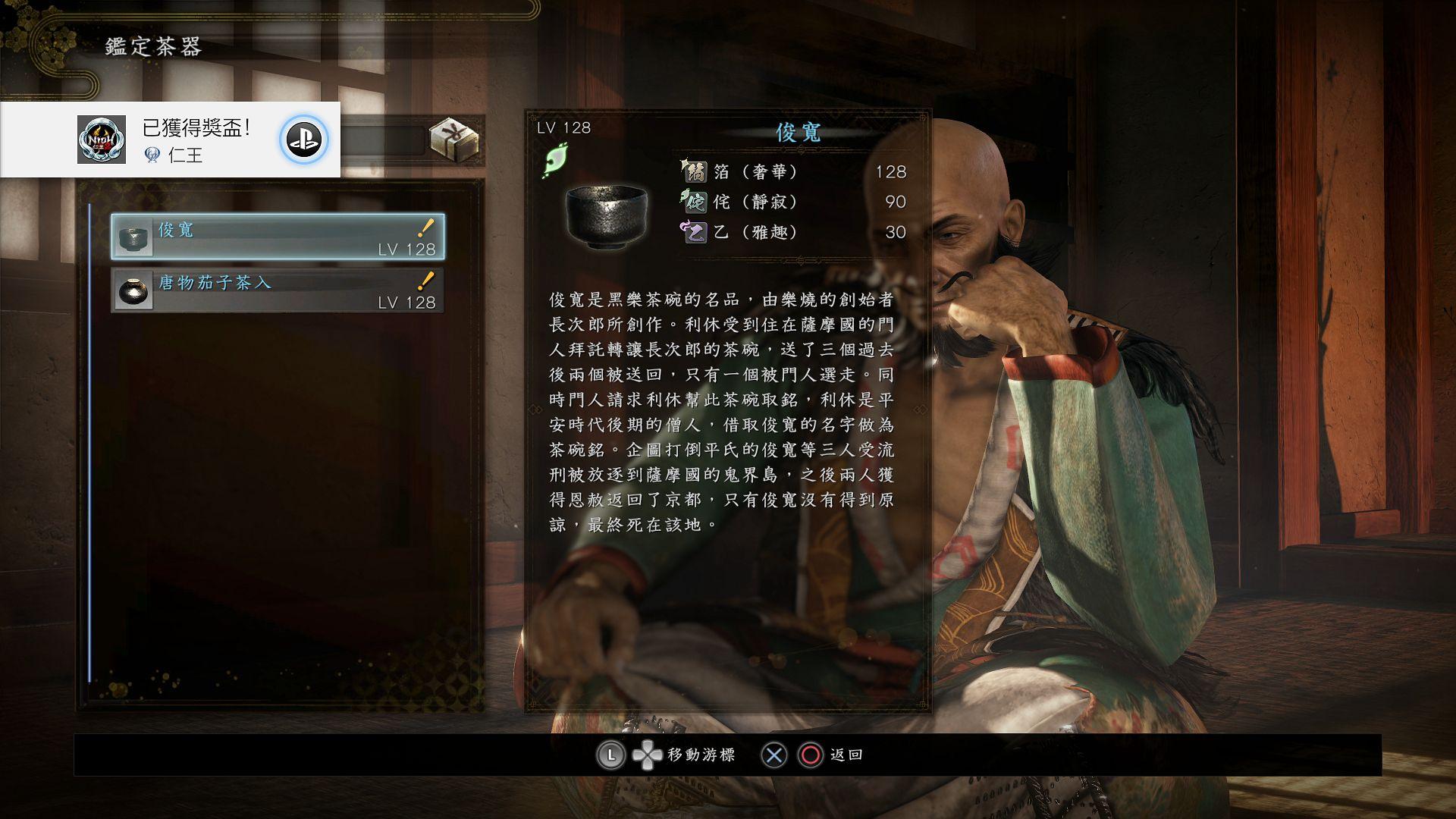 仁王2白金奖励一览 白金奖励茶器图鉴