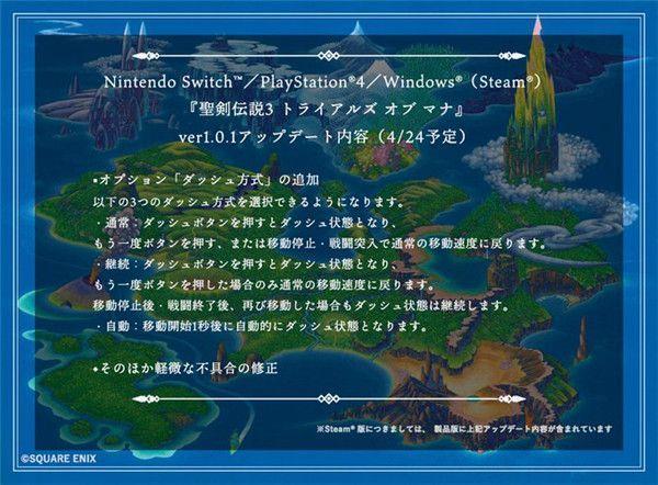 圣剑传说3重制版首日更新内容一览