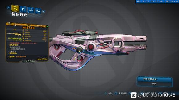 无主之地3DLC3新武器复杂根须强度分析