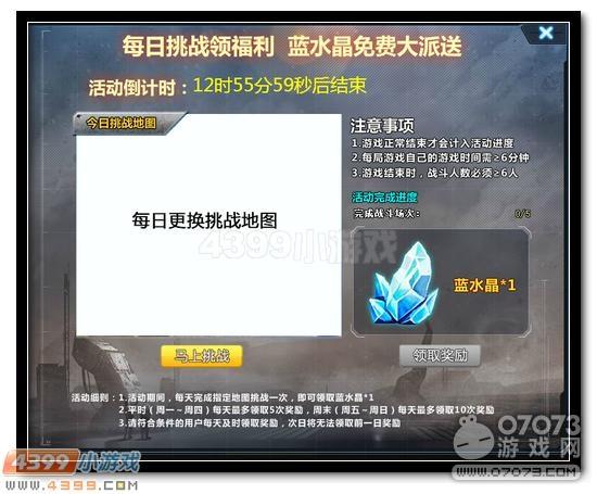 生死狙击今日挑战【云际要塞】 免费得蓝水晶