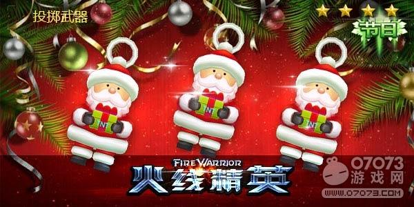 火线精英圣诞老人手雷属性介绍