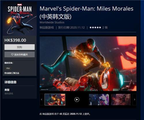《漫威蜘蛛侠:迈尔斯莫拉莱斯》预购通道开启 售价398港币