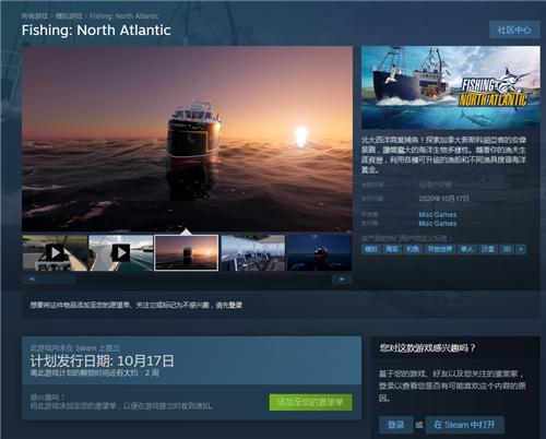 《钓鱼:北大西洋》将在10月17日登陆Steam平台