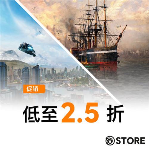 育碧商城开启策略游戏促销 《纪元1800》仅售119元