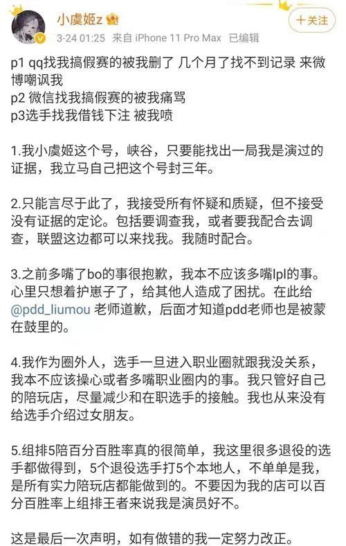 小虞姬:没演过选手愿接受联盟调查 向PDD道歉